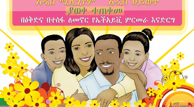 Gender dynamics in reproductive health in Ethiopia