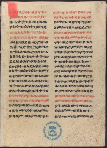 Reception of the Ethiopian Book of Enoch | UN ŒIL SUR LA